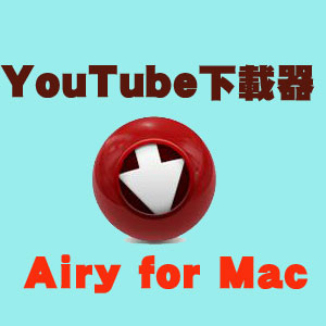Airy for Mac